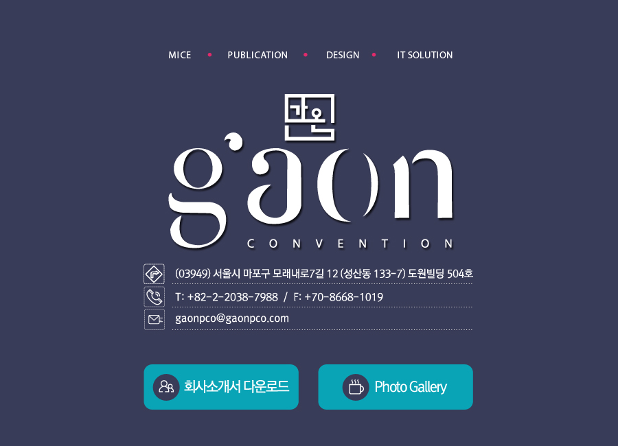 GAON Convention (MICE / PUBLICATION / DESIGN / IT SOLUTION)