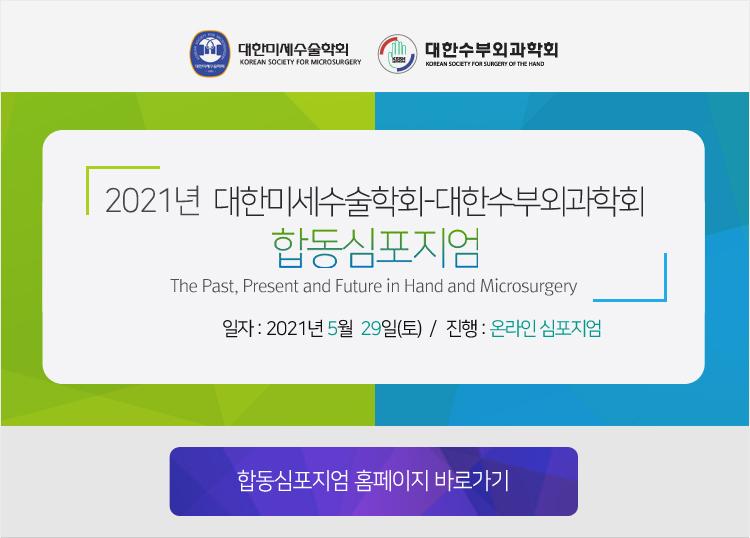 행사안내-2021년 대한미세수술학회-대한수부외과학회 합동심포지엄